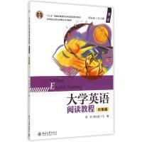 大学英语阅读教程(实用篇第2版大学英语立体化网络化系列教材十二五普通高等教育本科*规划教材) 北京大学出版社