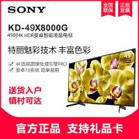 索尼(SONY)KD-49X8000G 49英寸4K超高清智能液晶平板大屏电视 2019年新品