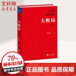 """大败局II(纪念版)(财经作家吴晓波经典之作,影响中国商业界的二十本图书""""之一,关于中国企业失败的MBA式教案)"""