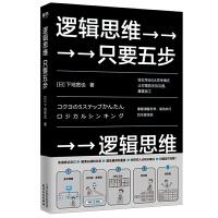 逻辑思维只要五步 天津人民出版社