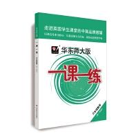 2019秋一课一练・六年级数学(第一学期)