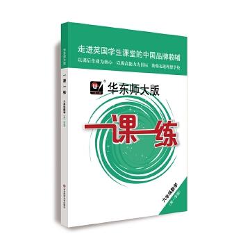 2019秋一课一练·六年级数学(第一学期) 陪伴上海学生20多年的品牌教辅,以课后作业为核心,以提高能力为目标,助您迈进理想学校!