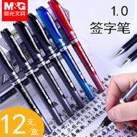 【满百包邮】晨光文具AGPA2501/AGP13604 中性笔拔插式 大笔画签字笔 1.0mm黑水笔