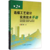 选煤工艺设计实用技术手册(第2版) 戴少康 编著