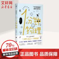 1分钟物理 北京联合出版社
