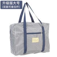 旅行收纳袋牛津布防水大号折叠便携衣物包袋子拉杆箱整理购物袋