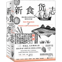 新食货志 北京联合出版社