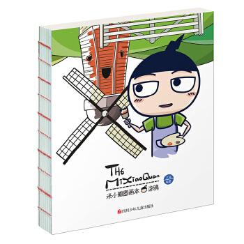 米小圈图画本:涂鸦 (爆笑风格 分步骤学画画 涂色 角色形象 故事片段)