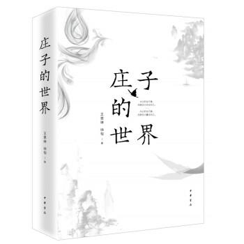庄子的世界   2019年度央视中国好书 2019年度中国好书。扫清文本的语义迷雾,探索先贤的精神世界,追寻经典的思想道路。中华书局出版。