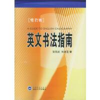 英文书法指南(第二版)
