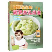 健康宝宝的简易断乳食谱(聪明妈咪所需的简易断乳食谱,科学饮食关爱宝宝一生健康,呵护宝宝,从断乳期开始!)