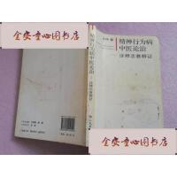 【旧书二手书9成新】精神行为病中医论治-诠释志意辨证