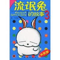 流氓兔的故事 3 9787502820879
