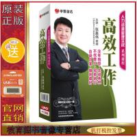 高效工作(4DVD+CD)张嘉伟 光盘影碟片
