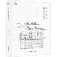 北宋西京城市考古研究 文物出版社