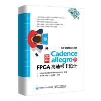 正版现货 基于Cadence Allegro的FPGA高速板卡设计 Allegro16.6软件视频教程书籍 PCB高速电