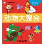 奇奇妙妙涂画游戏书:动物大聚会
