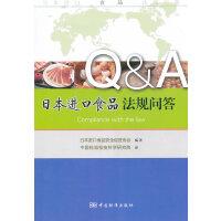 日本进口食品法规问答
