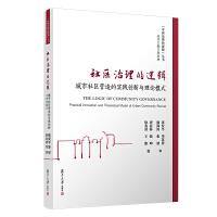 社区治理的逻辑:城市社区营造的实践创新与理论模式(中国治理的逻辑丛书)