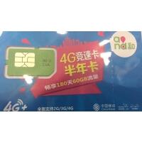 北京移动4G资费 竞速卡半年内60G流量卡 包半年卡 6个月累计卡 移动4G卡