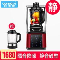 欧麦斯(OUMAISI) P802破壁料理机豆浆机家用榨汁机多功能搅拌机破壁机加热