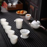 唐丰羊脂玉茶具家用泡茶壶茶杯整套礼盒装简约现代德化白瓷
