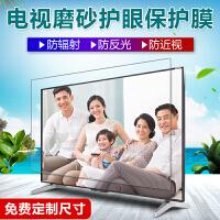 电视机55寸磨砂防反光膜32/49/50英寸液晶平板屏幕防辐射保护贴膜