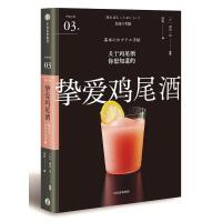 【二手旧书8成新】严选之味0:挚爱鸡尾酒 [日] 渡边一也 中信出版集团 9787508688503