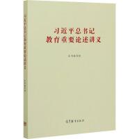 习近平总书记教育重要论述讲义 高等教育出版社