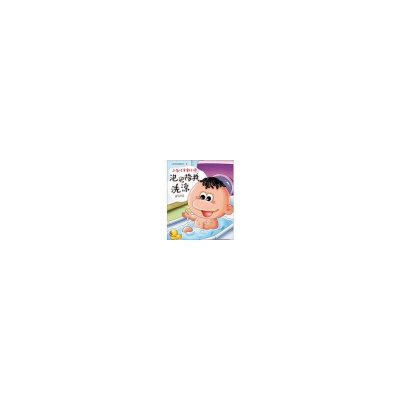 小布叮早教引导:泡泡陪我洗澡(小布叮—中国网络销售排名双冠王的明星动漫品牌,致力于婴幼儿早教研究十年,一百万以上的孩子使用小布叮。)