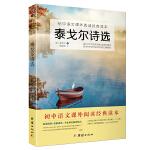泰戈尔诗选 初中语文(九年级上)阅读书目