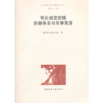 明长城宣府镇防御体系与军事聚落