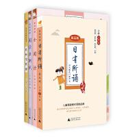 亲近母语 小学三年级-全四册-含日有所诵(第五版)、全阅读、阅读力测试、我的写作课
