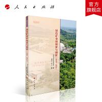 绿色矿业的探索与创新(19992019)(实践近知丛书)