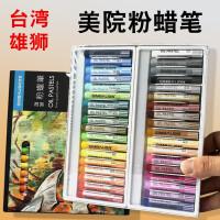 SIMBALION 台湾雄狮12色粉蜡笔儿童学生油画棒 OP-12A