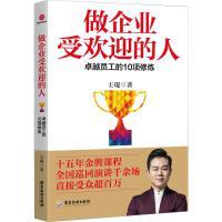 做企业受欢迎的人 卓越员工的10项修炼 北京联合出版社