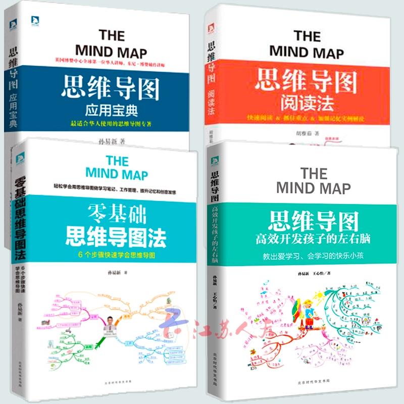 思维导图:开发孩子的左右脑 零基础思维导图法:6个步骤快速学会思维导图 思维导图阅读法 思维导图应用宝典思维导图书