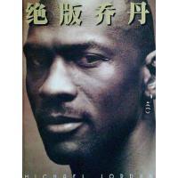 【二手旧书8成新】绝版乔丹 瞿优远 /苏群 珠海出版社 9787806075319