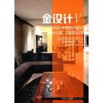 金设计5―2011中国室内设计年度优秀住宅公寓、别墅作品集