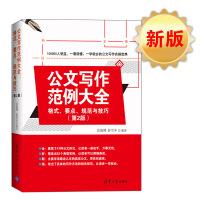 公文写作范例大全: 格式、要点、规范与技巧(第2版)