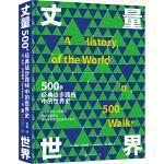 丈量世界:500条经典徒步路线中的世界史
