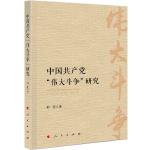 """中国共产党""""伟大斗争""""研究"""