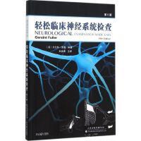 轻松临床神经系统检查(第5版) (英)杰兰特・富勒(Geraint Fuller) 编著;杜彦辉 等 译