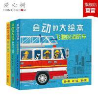 会动的大绘本:2-5岁超酷交通工具玩具书