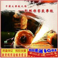中国大事故之殇 机械伤害类事故(2DVD)光盘影碟片
