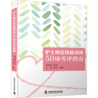 护士岗位技能训练50项考评指南 中国科学技术出版社