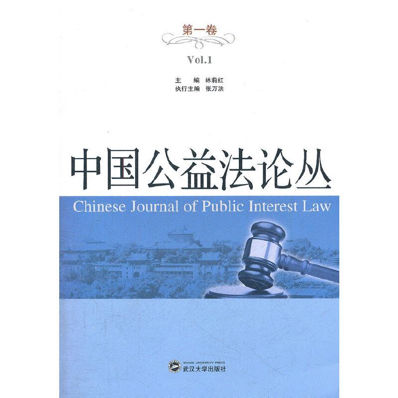 中国公益法论丛(第一卷)
