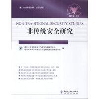 非传统安全研究 2012年第1期(总第2期)