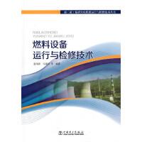超(超)临界火电机组运行与检修技术丛书 燃料设备运行与检修技术