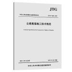 公路路基施工技术规范(JTG/T 3610―2019)